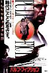 Affiche film Pulp Fiction (Oriental)