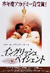 Poster du film Le Patient Anglais