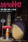 Affiche du film manga Mon voisin Totoro