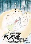Affiche du manga Le Conte de la princesse Kaguya