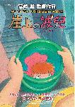 Affiche du Manga Ponyo sur la falaise