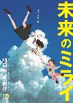 Affiche du manga Mirai ma petite sœur