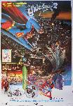 Affiche du film Superman (1980)