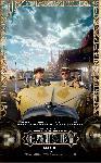 Affiche du film Gatsby 3D